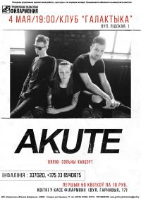 Канцэрт гурта Akute