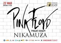 Pink Floyd трибьют-концерт Nikamuza