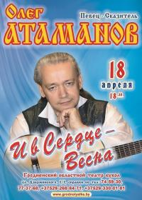 Концерт Олега Атаманова «И в сердце весна»