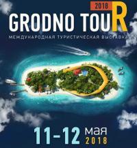 Туристическая выставка Grodno Tour 2018