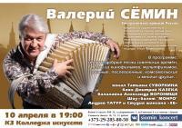 Заслуженный артист России Валерий Семин