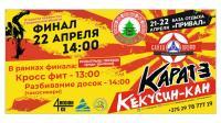 Открытое первенство Гродненской  области по кёкусин-кан карате
