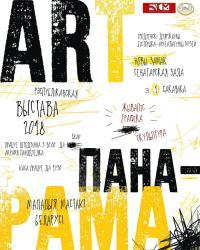 Республиканская выставка молодых художников «ART-панорама»