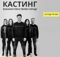 КАСТИНГ юных вокалистов