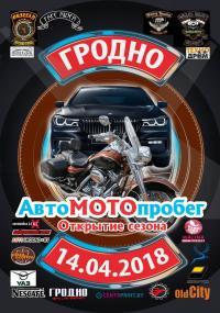 «АВТОМОТОПРОБЕГ» — открытие сезона автомобилистов и мотоциклистов города Гродно