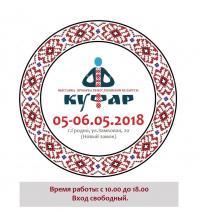 Выставка-ярмарка ремесленников «КУФАР»
