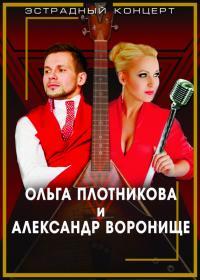 Ольга Плотникова и Александр Воронище