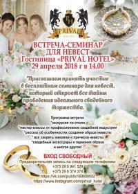 Встреча-семинар для невест