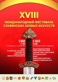 Фестиваль славянских боевых искусств
