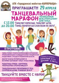 Танцевальный марафон, посвящённый международному дню танца.