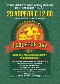 Международный день настольных игр «Tabletop day Grodno»