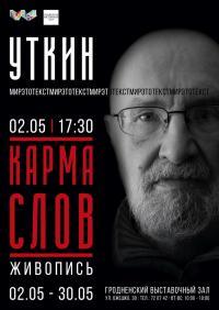 Персональная выставка живописи Сергея Уткина «Карма слов»