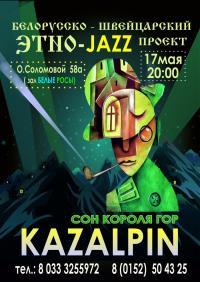 Международный проект KAZALPIN