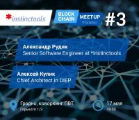 Instinctools Blockchain Meetup #3
