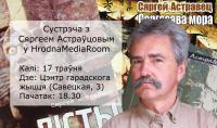 Творчая сустрэча з гарадзенскім пісьменнікам і журналістам Сяргеем Астраўцовым