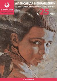 Выставка актуального белорусского художника Александра Некрашевича.