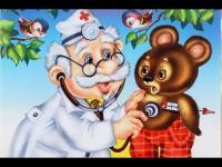 «Доктор Айболит»