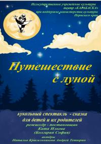 «Путешествие с луной»