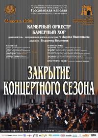 «Гродненская капелла» закрывает концертный сезон
