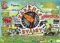 Рок-Байк фестиваль «Хавайся у бульбу»