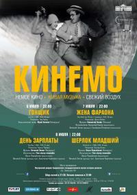 Пятый open-air фестиваль немого кино и живой музыки КИНЕМО в Гродно