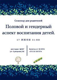 Семинар на тему «ПОЛОВОЙ И ГЕНДЕРНЫЙ АСПЕКТ ПОЛОВОГО ВОСПИТАНИЯ ДЕТЕЙ»