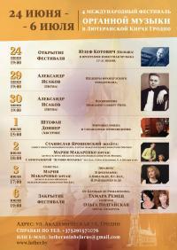 4 международный фестиваль органной музыки в Лютеранской Кирхе Гродно