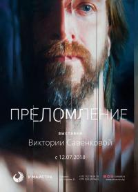 Персональная выставка художницы Виктории Савенковой «Преломление».