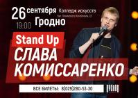 Stand Up: Слава Комиссаренко