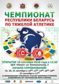 Чемпионат Республики Беларусь по тяжелой атлетике