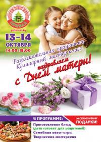 День матери в «Привале»