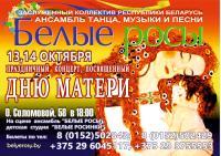 «Белые росы» и детская студия «Белые росинки» – праздничный концерт ко Дню матери