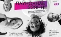 Фестываль кіно Паўночных і Балтыйскіх краін «Паўночнае ззянне»