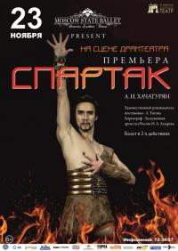 The Moscow State Ballet «СПАРТАК»
