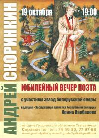 Юбилейный вечер А.Скоринкина