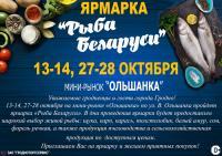 Ярмарка «Рыба Беларуси»