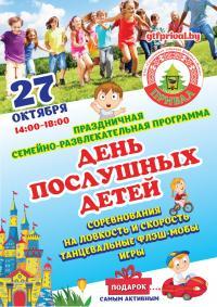 Семейная анимационная программа «День послушных детей»