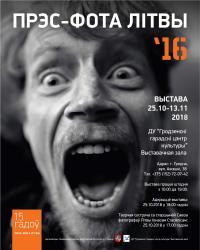 «Пресс-фото Литвы 16»