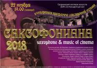 Саксофониана