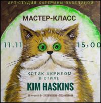 Мастер-класс по рисованию акриловыми красками на холсте «Котик»