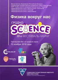 Третий фестиваль науки «Физика вокруг нас»