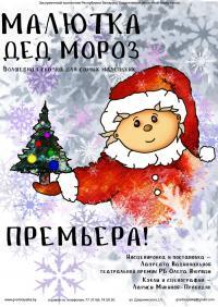 «Малютка Дед Мороз»