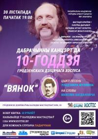 Благотворительный концерт, посвященный 10-летнему юбилею хосписа