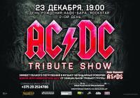 Официальный трибьют группы AC/DC в кафе-баре ROCKSTAR