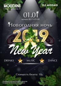 Новогодняя ночь в «Гудини»
