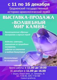 Выставка-ярмарка «Волшебный мир камня»