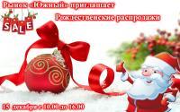 «Рождественские распродажи» на рынке «Южный»