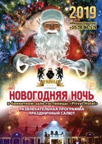 Новогодняя ночь в «Привале»