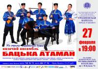 Концерт казачьего ансамбля «БАТЬКА АТАМАН»