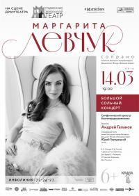 Маргарита Левчук